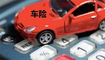 汽车保险排行榜
