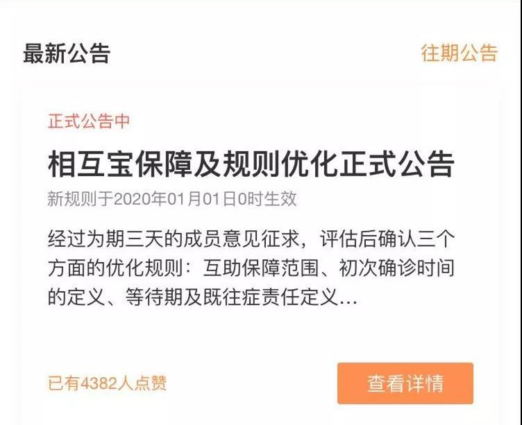 相互宝推送消息.jpg